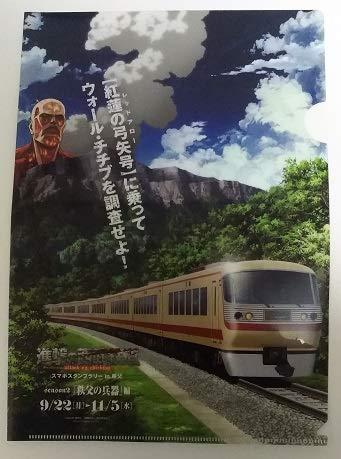 進撃の巨人 超大型巨人 A4クリアファイル 「進撃の西武鉄道 スマホスタンプラリー in 秩父」の商品画像