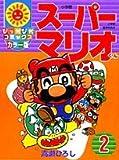 Super Mario-kun 2 (Comics shiny) (2004) ISBN: 4091480624 [Japanese Import]