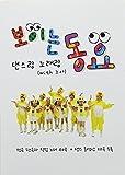 Be Seen Children's Song by Noa