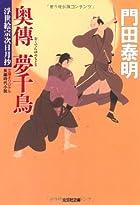奥傳 夢千鳥: 浮世絵宗次日月抄 (光文社時代小説文庫)