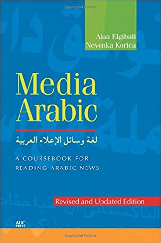 Amazon media arabic a coursebook for reading arabic news amazon media arabic a coursebook for reading arabic news revised edition 0009774166523 alaa elgibali nevenka korica sullivan books fandeluxe Choice Image