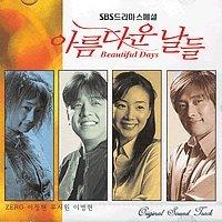 Beautiful Days : Original Soundtrack (O.S.T.) from (SBS) Korean TV Drama Special Series [CJ Music] [Korea 2004]