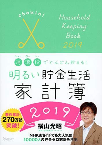 明るい貯金生活家計簿 2019