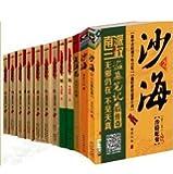 盗墓笔记1-8 全套9册+南派三叔新作藏海花+沙海1+2 共12册