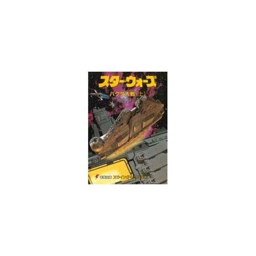 スター・ウォーズ―バクタ大戦〈上〉 (電撃文庫―Xウイング・ノベルズ)