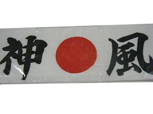 zakkaya JAPAN Japanese hachimaki  KAMIKAZE hinomaru Sports Fan Headbands
