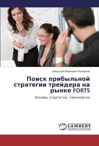 Poisk pribyl'noy strategii treydera na rynke FORTS: Osnovy, strategii, tekhnologii (Russian Edition)