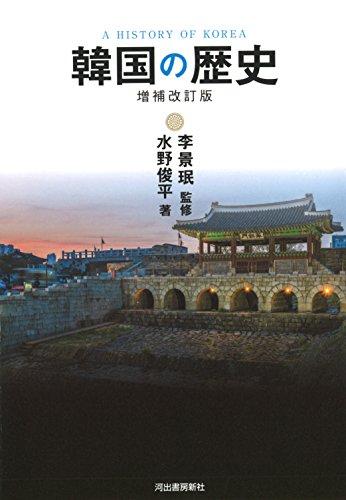 韓国の歴史〈増補改訂版〉