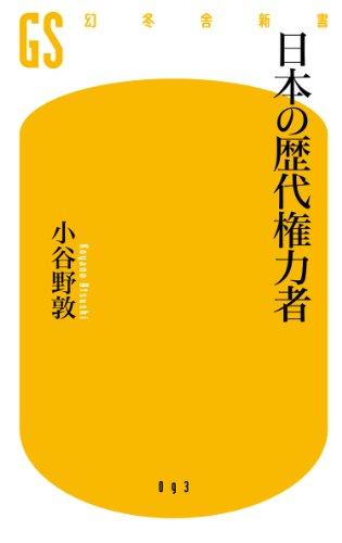 日本の歴代権力者