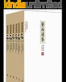 文白对照资治通鉴精选本:全6册(套装6册)