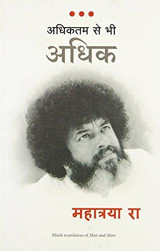 (ADHIKTAM SE BHI ADHIK) (Hindi Edition)