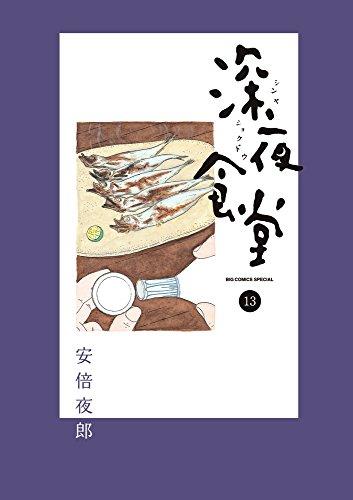 深夜食堂 13 (ビッグコミックススペシャル)