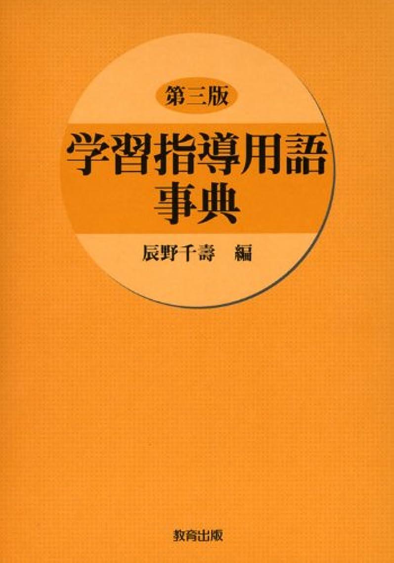 ランデブー判読できない泣いている文部科学白書〈平成24年度〉