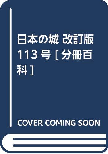 日本の城 改訂版 113号 [分冊百科]