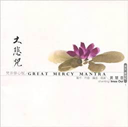 Great Mercy Mantra