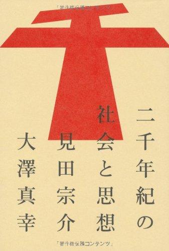二千年紀の社会と思想 (atプラス叢書01)