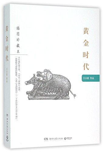 The Golden Age (Illustrated Collector's Edition) (Chinese Edition)