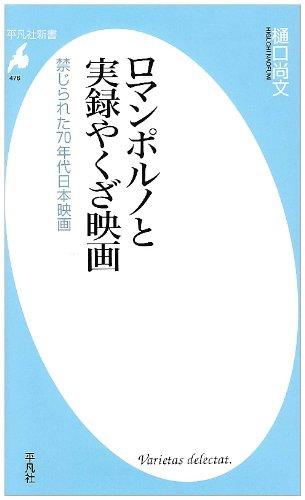 ロマンポルノと実録やくざ映画―禁じられた70年代日本映画 (平凡社新書)