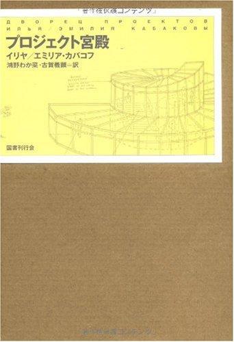 プロジェクト宮殿