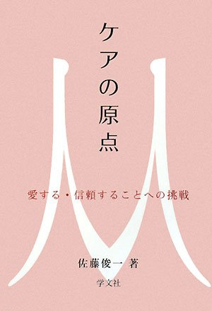 Download Kea no genten : Aisuru shinraisuru koto eno chōsen ebook