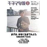 キネマ旬報 2020年 2/1号