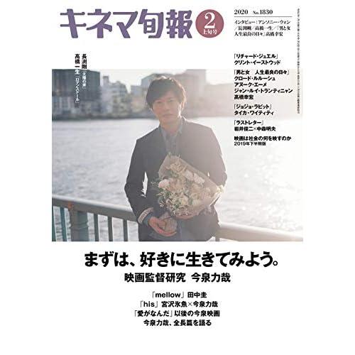 キネマ旬報 2020年 2/1号 表紙画像