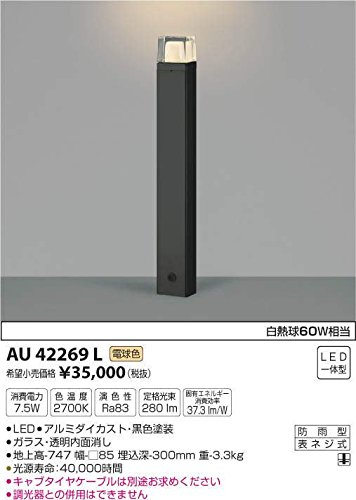 コイズミ照明 ガーデンライト黒色 AU42269L B00Z51E01E 12220 地上高747mm|黒 黒 地上高747mm
