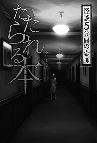 たたられる本 (怪談5分間の恐怖)