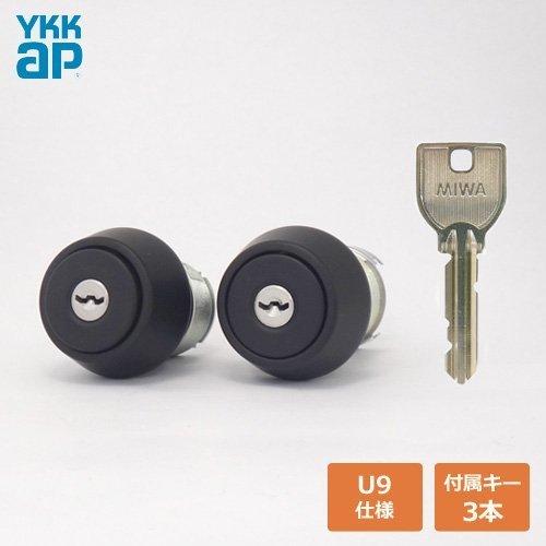 2個同一セット 特殊YKK シリンダー MIWA U9キー 特殊LSPタイプ キー3本付属 玄関 鍵 交換 取替え 角R付き LZSP + TE-07 など 扉厚62mm前後の木製ドア向け B01I2GUL02