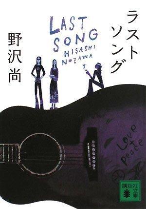 ラストソング (講談社文庫)