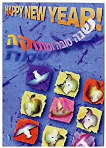 Amazon.com : Jewish New Years Greeting Cards for Rosh ...