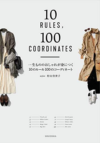 村山佳世子 10 RULES 100 COODINATES 最新号 表紙画像