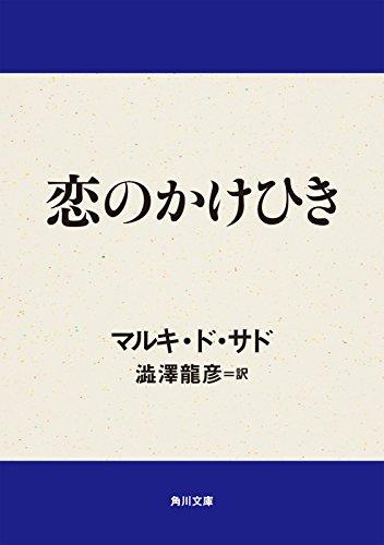 恋のかけひき (角川文庫)