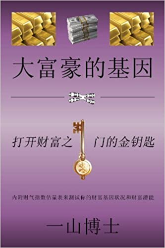 Book The Tao of Fortune: Ancient Chinese Secrets to Your Wealth Building and Financial Freedom by Dr. Liyu You (2010-06-07)