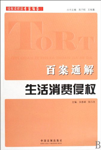 Download General Solution to All Cases: Consumption Infringement (Chinese Edition) ebook