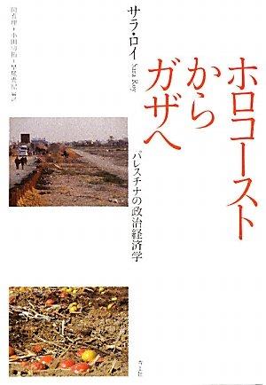 Read Online Horokōsuto kara gaza e : Paresuchina no seiji keizaigaku pdf epub