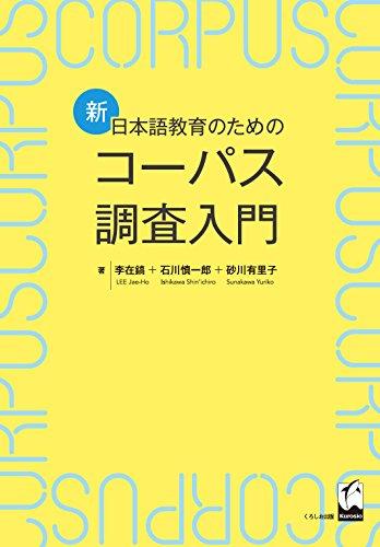 新.日本語教育のためのコーパス調査入門