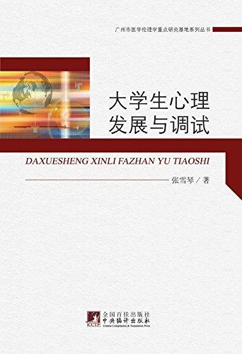 大学生心理发展与调适  (Mental Development and Adjustment of College Students) (Chinese Edition)