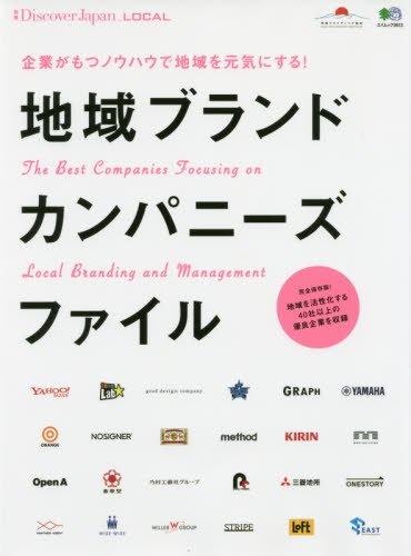 別冊Discover Japan_LOCAL 地域ブランドカンパニーズファイル (エイムック 3513 別冊Discover Japan_LOCAL)