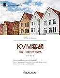 KVM瀹炴垬錛氬師��€佽繘闃朵笌鎬ц兘璋冧紭 (浜戣綆椾笌�氭嫙�栨妧�笡涔? (Chinese Edition)