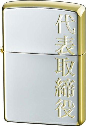 ZIPPO(ジッポー) 漢字シリーズ シルバー&ゴールドメッキ 代表取締役