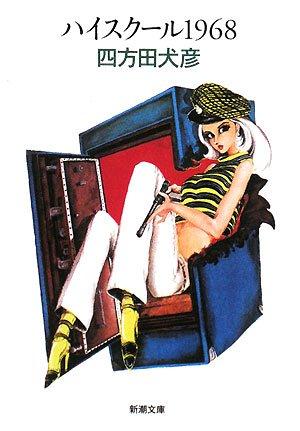 ハイスクール1968 (新潮文庫)