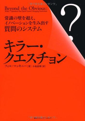 Kira kuesuchon : Joshiki no kabe o koe inobeshon o umidasu shitsumon no shisutemu.