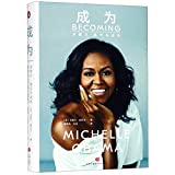 img - for Becoming (Chinese Edition) book / textbook / text book