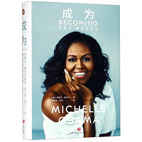 Book cover from Becoming (Chinese Edition) by MICHELLE ROBINSON OBAMA