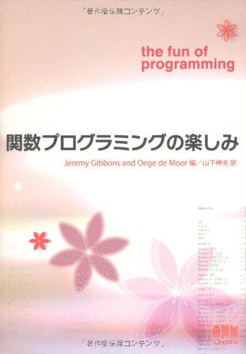 関数プログラミングの楽しみ