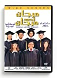 Morgan Ahmed Morgan (Arabic DVD) #318