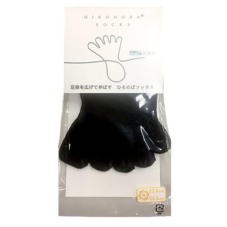 舗装する引き付けるクラッシュひろのば(ゆびのば)ソックス レギュラー ブラック 足長(22~25.5cm) 矯正5本指ソックス
