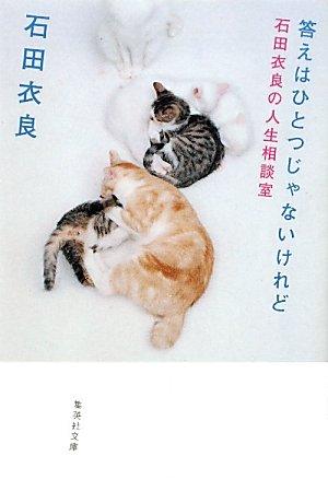 答えはひとつじゃないけれど―石田衣良の人生相談室 (集英社文庫)