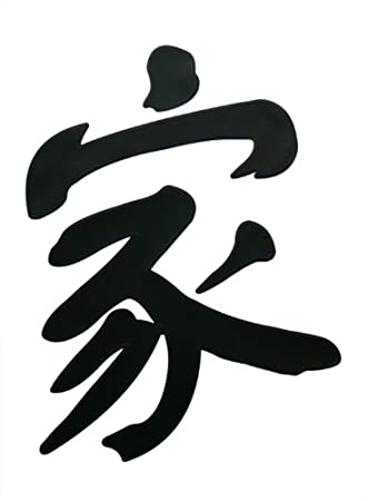 2 XXL hojas caracteres chinos familia tatuaje tatuajes adhesivo ...